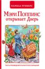 Трэверс П. - П.Трэверс.Мэри Поппинс открывает дверь(эконом) обложка книги