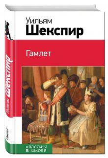 Гамлет обложка книги