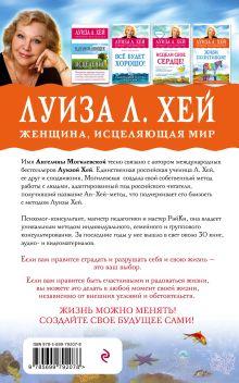 Обложка сзади Я ВСЁ МОГУ! Позитивное мышление по методу Луизы Хей Ангелина Могилевская