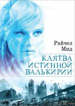 Мид Р. - Клятва истинной валькирии обложка книги