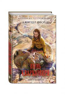 Песнь Кваркозверя обложка книги