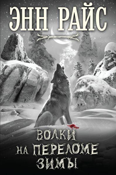 Волки на переломе зимы
