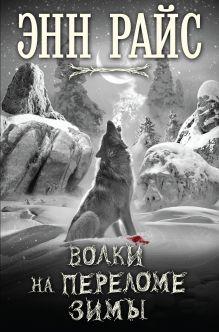 Волки на переломе зимы обложка книги