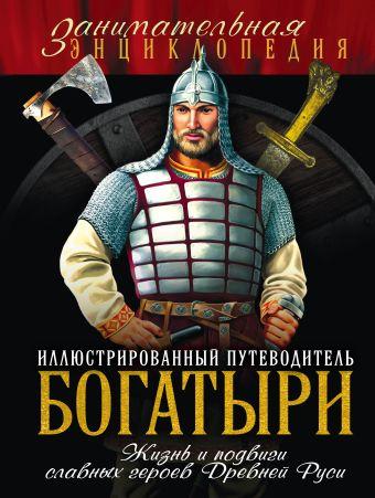 Богатыри: иллюстрированный путеводитель Шарковский Д.М.
