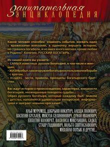 Обложка сзади Богатыри: иллюстрированный путеводитель Давид Шарковский