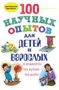 100 научных опытов для детей и взрослых в комнате, на кухне и на даче от ЭКСМО