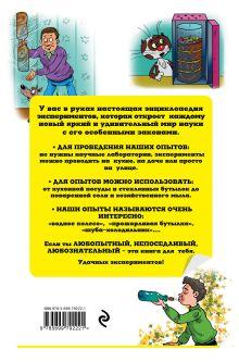 Обложка сзади 100 научных опытов для детей и взрослых в комнате, на кухне и на даче Сергей Болушевский, Мария Яковлева