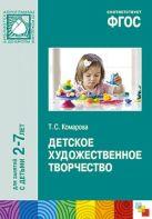 ФГОС Детское художественное  творчество. /Комарова