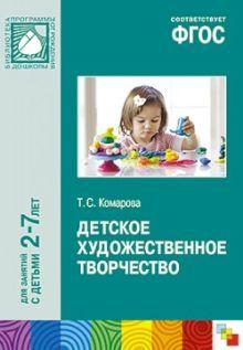 Комарова Т. С. - ФГОС Детское художественное  творчество. /Комарова обложка книги