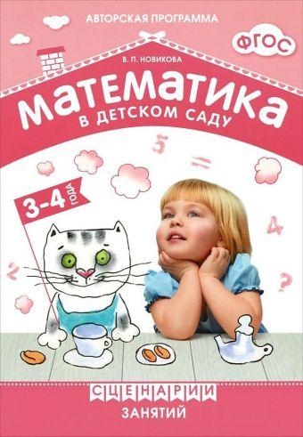 ФГОС Математика в детском саду. Сценарии занятий c детьми 3-4 лет Новикова В. П.