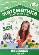 ФГОС Математика в детском саду. Сценарии занятий c детьми 4-5 лет.