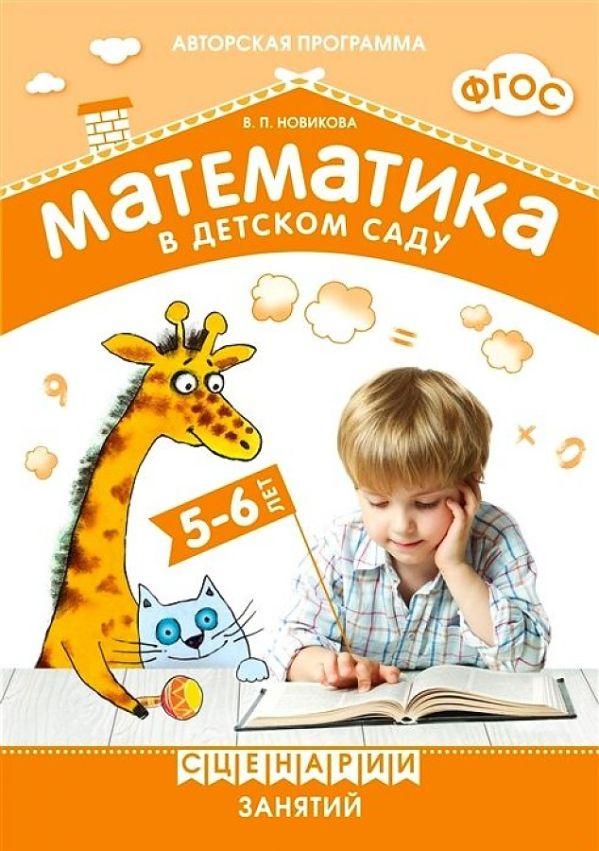 ФГОС Математика в детском саду. Сценарии занятий c детьми 5-6 лет Новикова В. П.