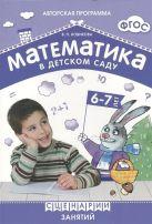 ФГОС Математика в детском саду. Сценарии занятий c детьми 6-7 лет
