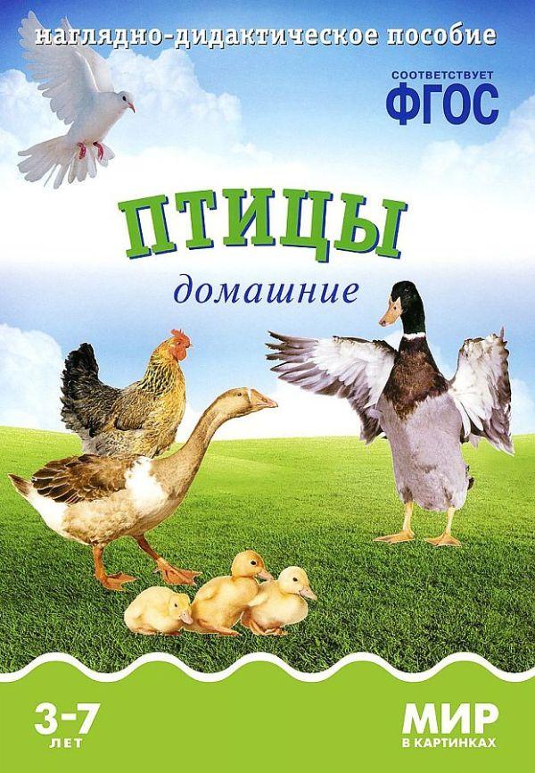ФГОС Мир в картинках.  Птицы домашние. Минишева Т.