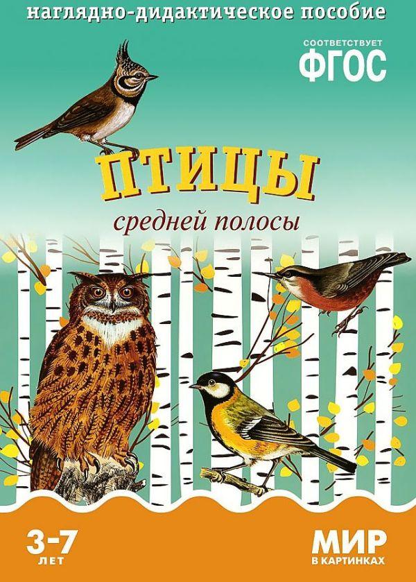 ФГОС Мир в картинках.  Птицы средней полосы. Минишева Т.
