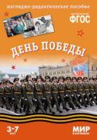 ФГОС Мир в картинках. День Победы.