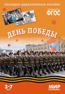 ФГОС Мир в картинках. День Победы. Минишева Т.