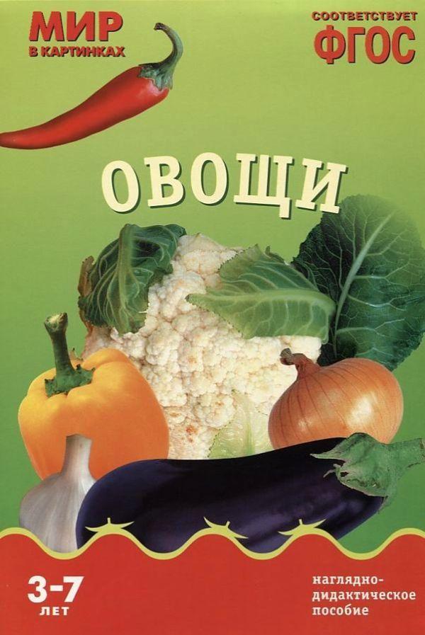 ФГОС Мир в картинках. Овощи.