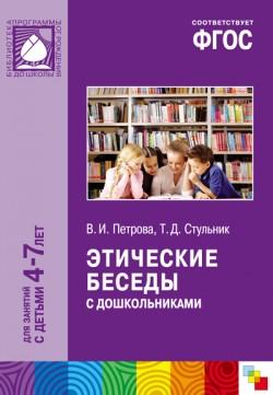 ФГОС Этические беседы с дошкольниками (4-7 лет) Петрова В. И., Стульник Т. Д.