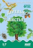 ФГОС Мир в картинках. Деревья и листья.