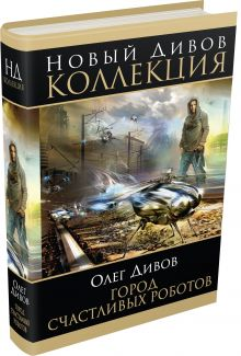 Дивов О.И. - Город счастливых роботов обложка книги