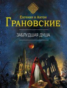 Грановская Е., Грановский А. - Заблудшая душа обложка книги