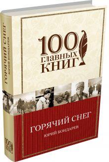 Бондарев Ю.В. - Горячий снег обложка книги
