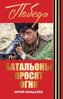 Обложка Батальоны просят огня Юрий Бондарев