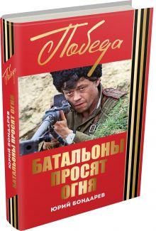Бондарев Ю.В. - Батальоны просят огня обложка книги