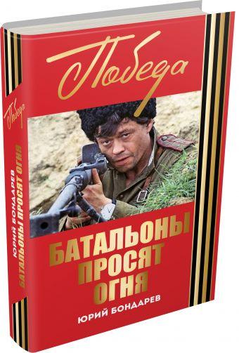 Батальоны просят огня Бондарев Ю.В.