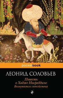 Обложка Повесть о Ходже Насреддине Леонид Соловьев