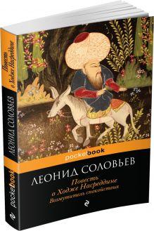 Повесть о Ходже Насреддине обложка книги