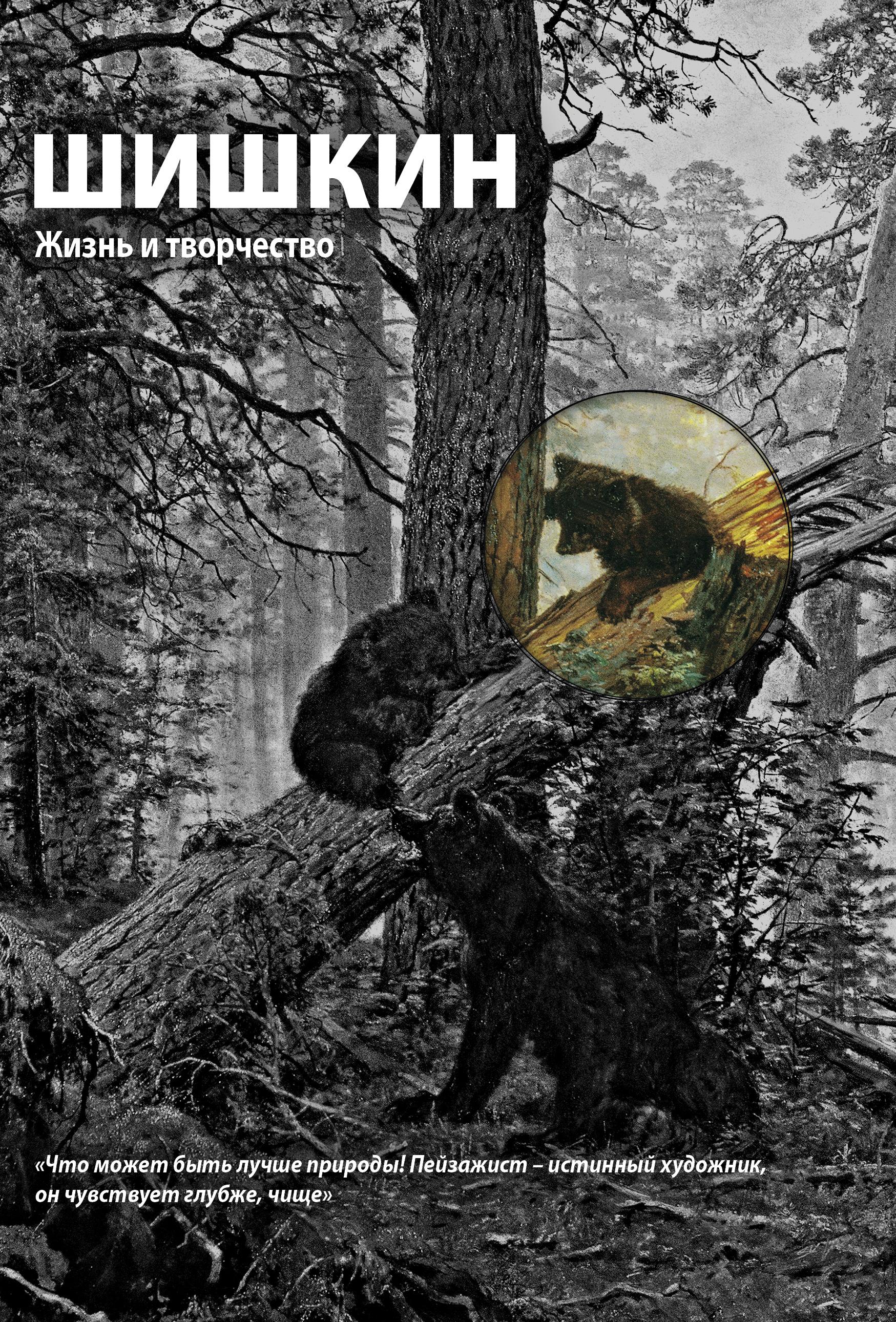 Шишкин. Жизнь и творчество ( Сарабьянов Д.В.  )