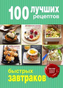 - 100 лучших рецептов быстрых завтраков обложка книги