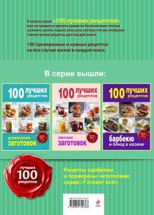 Обложка сзади 100 лучших рецептов быстрых завтраков