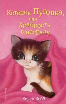 Обложка Котёнок Пуговка, или Храбрость в награду (выпуск 14) Холли Вебб