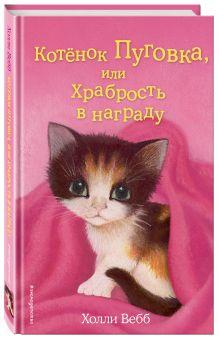 Вебб Х. - Котёнок Пуговка, или Храбрость в награду обложка книги