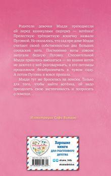 Обложка сзади Котёнок Пуговка, или Храбрость в награду (выпуск 14) Холли Вебб