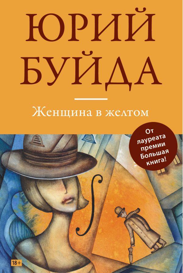 Читать о любви женщины