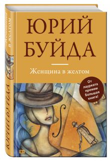 Буйда Ю.В. - Женщина в желтом обложка книги
