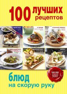 Обложка 100 лучших рецептов блюд на скорую руку