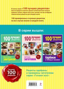 Обложка сзади 100 лучших рецептов блюд на скорую руку