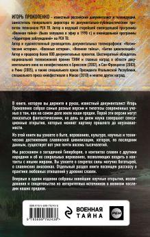 Обложка сзади Неизвестная Русь. Тайны русской цивилизации Игорь Прокопенко