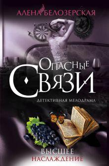 Белозерская А. - Высшее наслаждение обложка книги