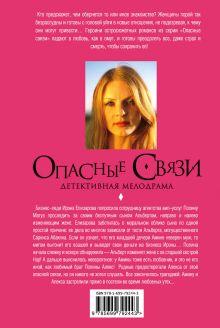 Обложка сзади Высшее наслаждение Алена Белозерская