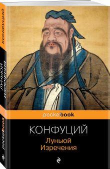 Конфуций - Луньюй. Изречения обложка книги