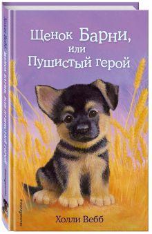 Вебб Х. - Щенок Барни, или Пушистый герой обложка книги
