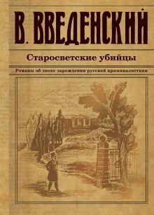 Введенский В.В. - Старосветские убийцы обложка книги
