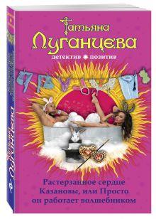 Луганцева Т.И. - Растерзанное сердце Казановы, или Просто он работает волшебником обложка книги