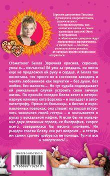 Обложка сзади Растерзанное сердце Казановы, или Просто он работает волшебником Татьяна Луганцева